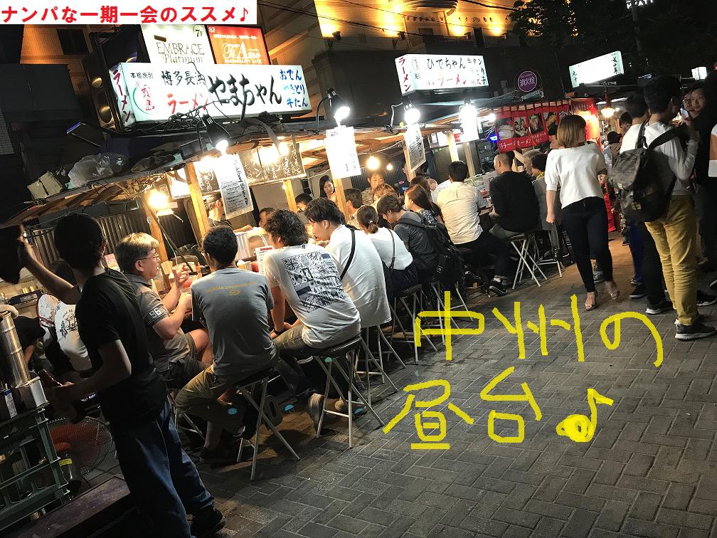 ナンパ,ネットナンパ,福岡04