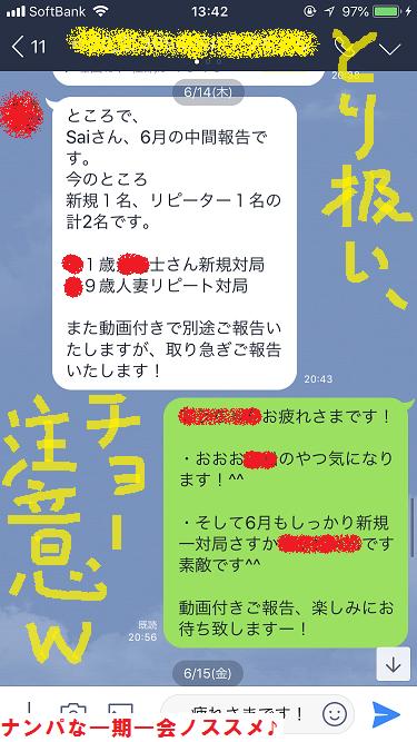 梅雨のネットナンパ一期一会04