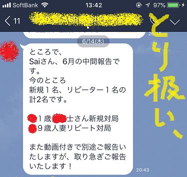 梅雨のネットナンパ一期一会01