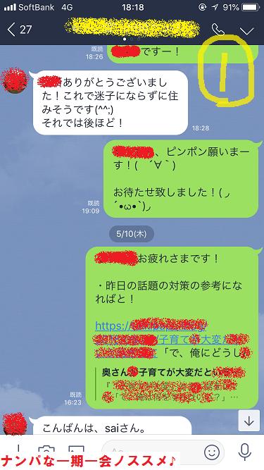 ナンパ,ネットナンパ,本音,自己実現01