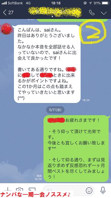 ナンパ,ネットナンパ,本音,自己実現02