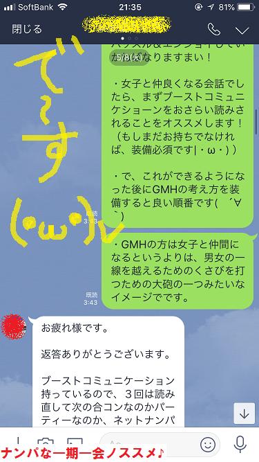ナンパ,キャバ嬢,口説き方,落とし方02