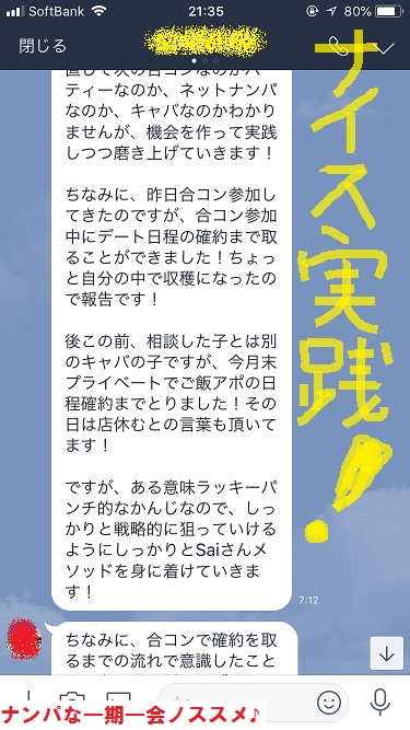 ナンパ,キャバ嬢,口説き方,落とし方03