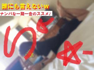 ナンパ,ネットナンパ,人妻,口説き方01