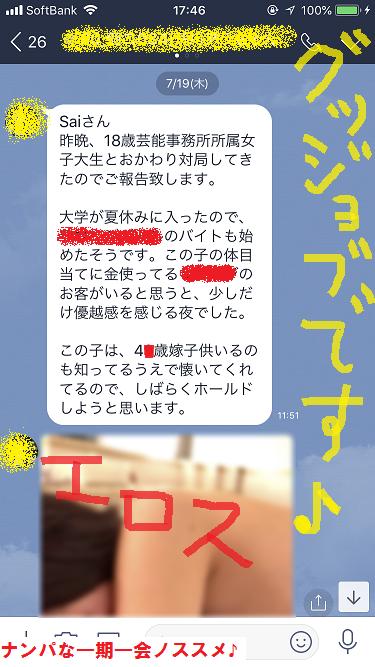 ナンパ,ネットナンパ,出会えるサイト,07