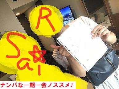 ナンパ,ネットナンパ,大阪,ブログ03