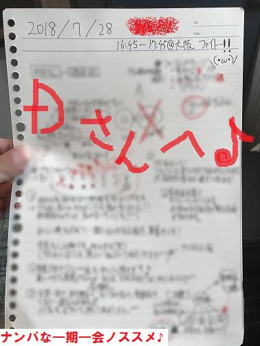 ナンパ,ネットナンパ,大阪,ブログ04