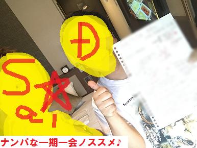 ナンパ,ネットナンパ,大阪,ブログ05