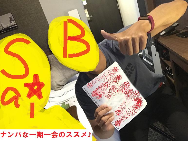 ナンパ,ネットナンパ,大阪,ブログ06