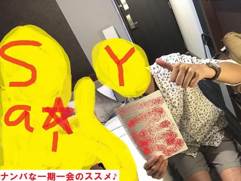 ナンパ,ネットナンパ,大阪,ブログ07