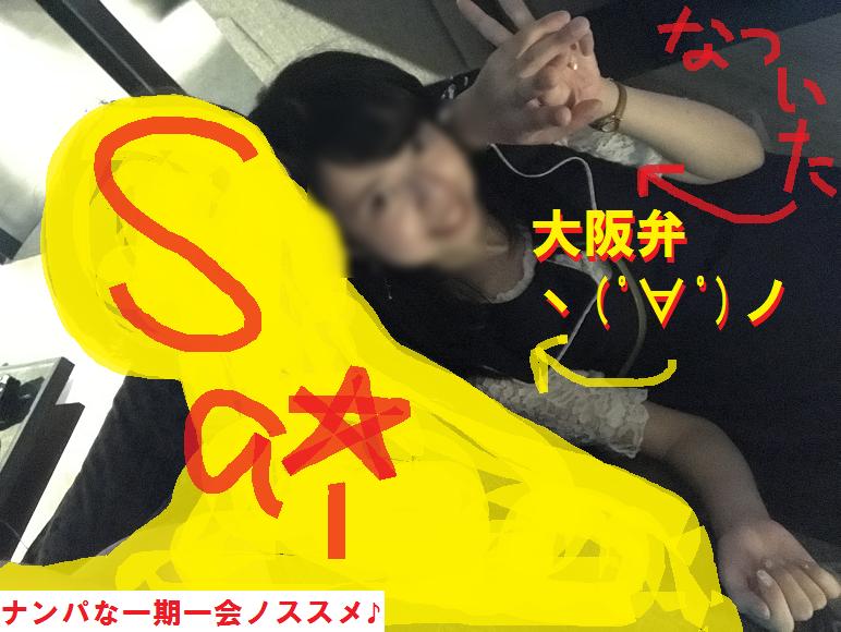 ナンパ,ネットナンパ,大阪,ブログ10