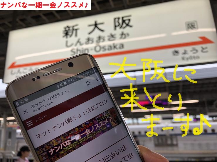 大阪,ナンパ,ネットナンパ,ナンパブログ,画像,動画02