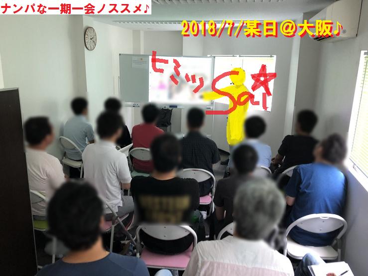 大阪,ナンパ,ネットナンパ,ナンパブログ,画像,動画03