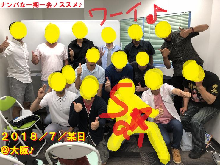 大阪,ナンパ,ネットナンパ,ナンパブログ,画像,動画04