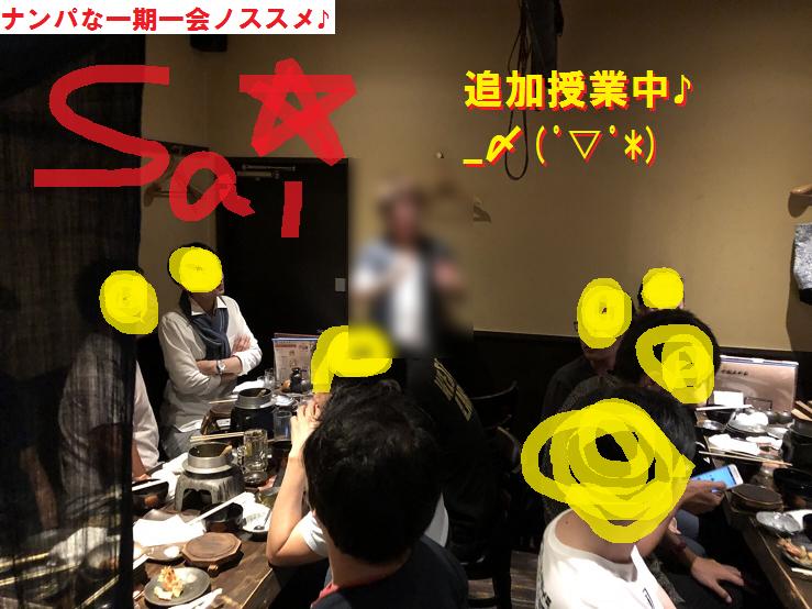 大阪,ナンパ,ネットナンパ,ナンパブログ,画像,動画06