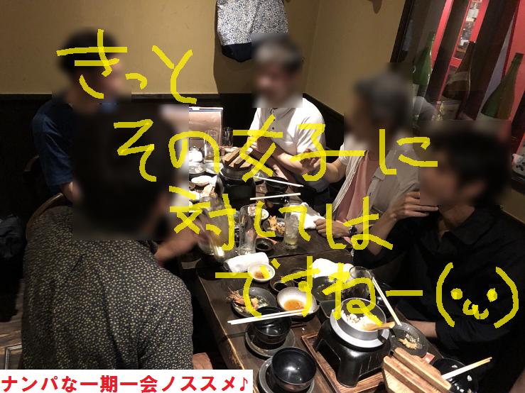 大阪,ナンパ,ネットナンパ,ナンパブログ,画像,動画07
