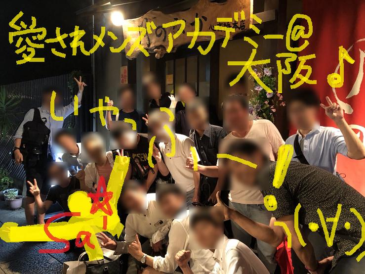 大阪,ナンパ,ネットナンパ,ナンパブログ,画像,動画08