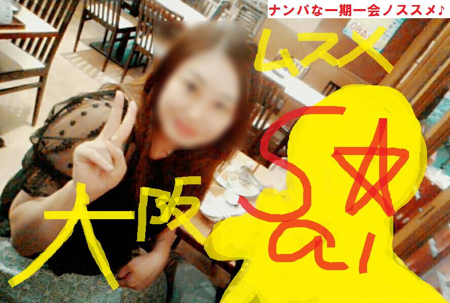 大阪,ナンパ,ネットナンパ,ナンパブログ,画像,動画01