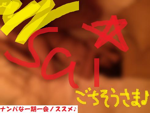 大阪,ナンパ,ネットナンパ,ナンパブログ,画像,動画10