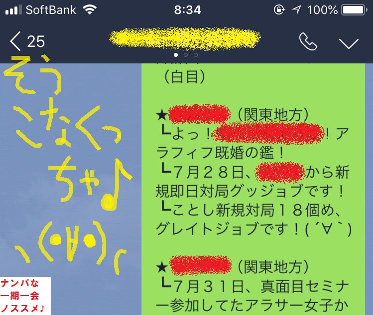 ナンパ,ネットナンパ,彼女の作り方,体験談01