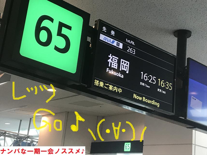 ナンパ,ネットナンパ,福岡,画像,ブログ02