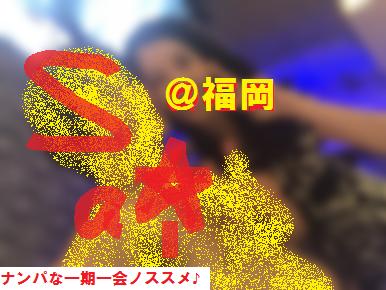 ナンパ,ネットナンパ,福岡,画像,ブログ05