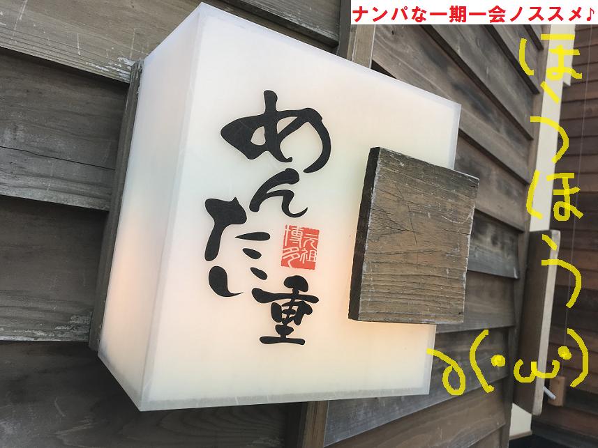 ナンパ,ネットナンパ,福岡,画像,ブログ07