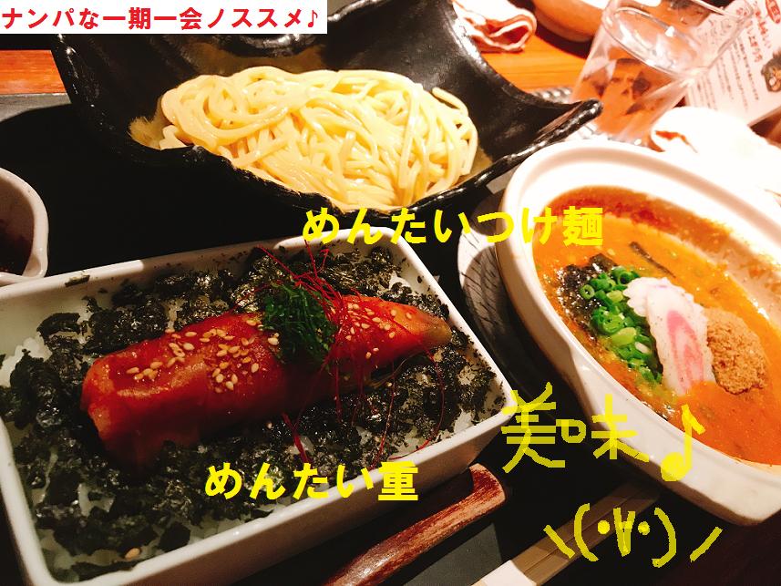 ナンパ,ネットナンパ,福岡,画像,ブログ08