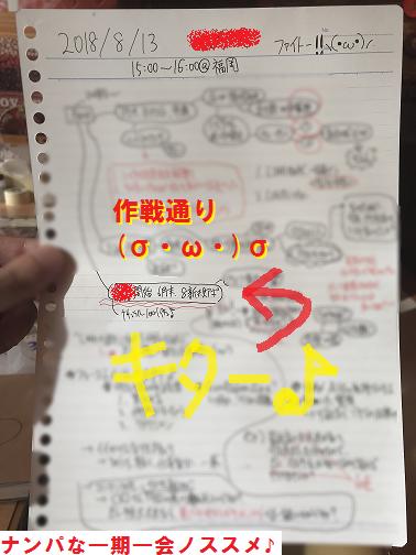 ナンパ,ネットナンパ,福岡,画像,ブログ09