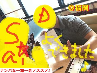 ナンパ,ネットナンパ,福岡,画像,ブログ10