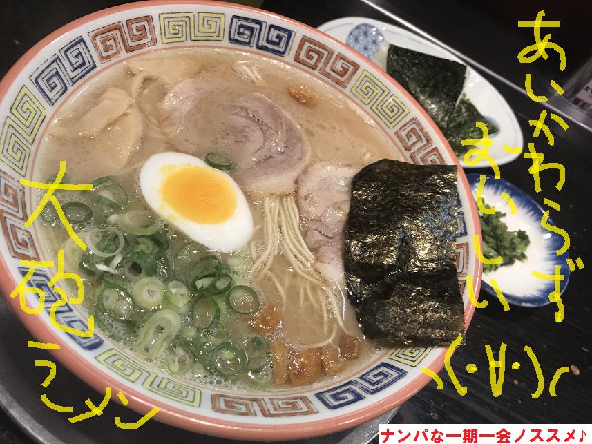 ナンパ,ネットナンパ,福岡,画像,ブログ13