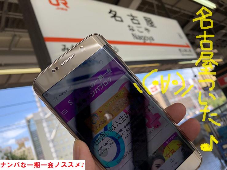 名古屋でネットナンパとナンパのコツをお勉強したブログ!02