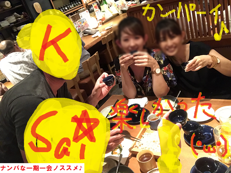 名古屋でネットナンパとナンパのコツをお勉強したブログ!03