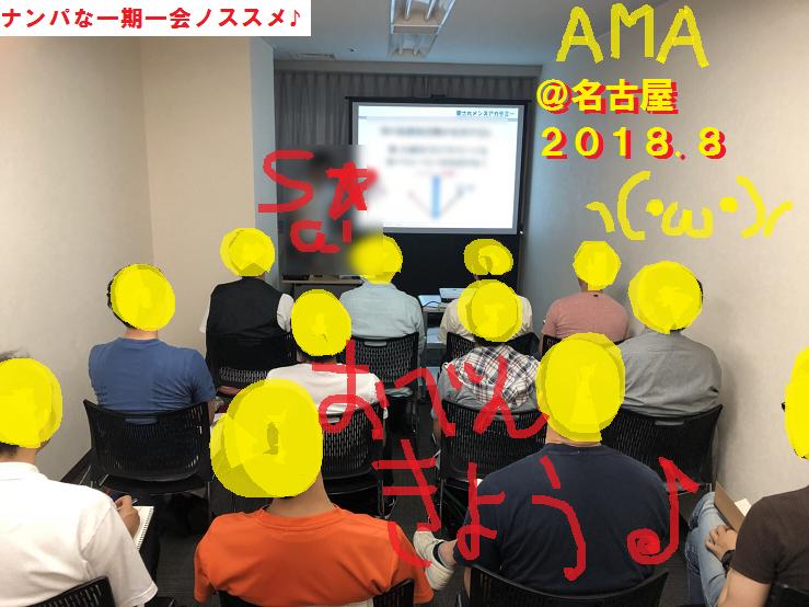 名古屋でネットナンパとナンパのコツをお勉強したブログ!06