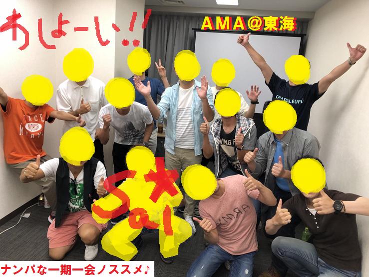 名古屋でネットナンパとナンパのコツをお勉強したブログ!07