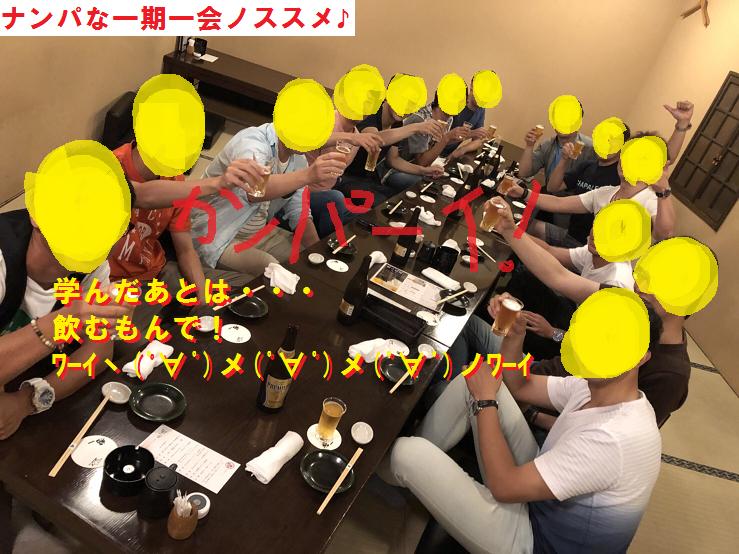 名古屋でネットナンパとナンパのコツをお勉強したブログ!08