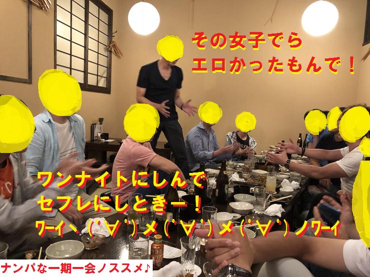 名古屋でネットナンパとナンパのコツをお勉強したブログ!09