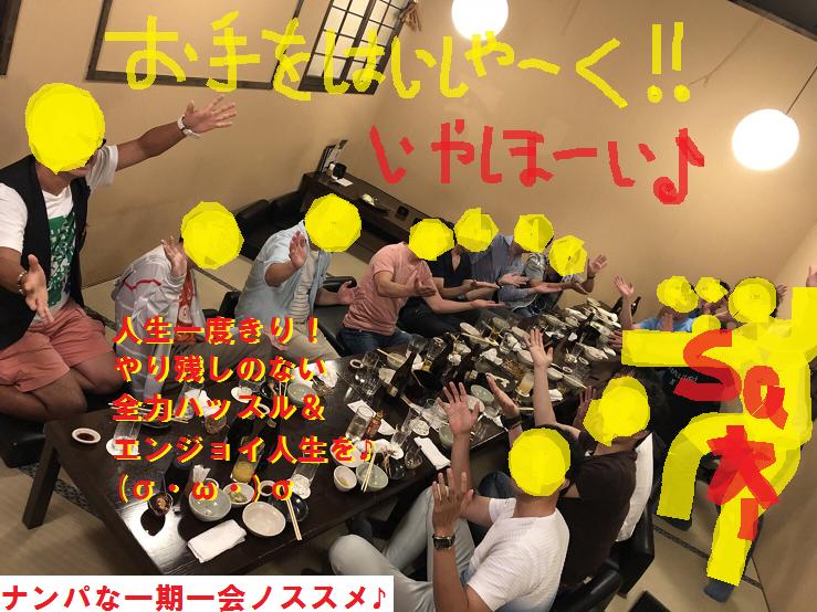 名古屋でネットナンパとナンパのコツをお勉強したブログ!01