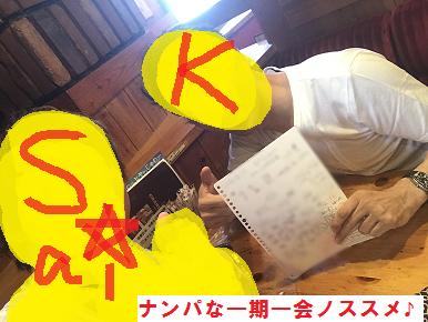名古屋でネットナンパとナンパのコツをお勉強したブログ!12