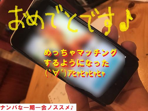 名古屋でネットナンパとナンパのコツをお勉強したブログ!13