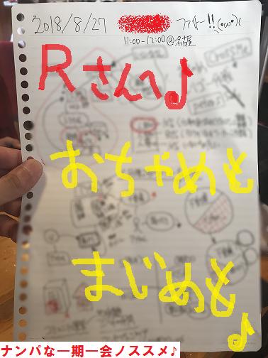 名古屋でネットナンパとナンパのコツをお勉強したブログ!14