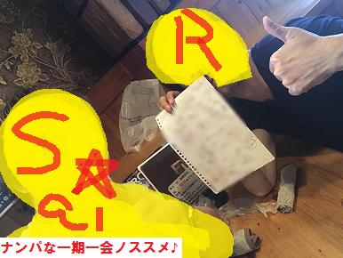 名古屋でネットナンパとナンパのコツをお勉強したブログ!15