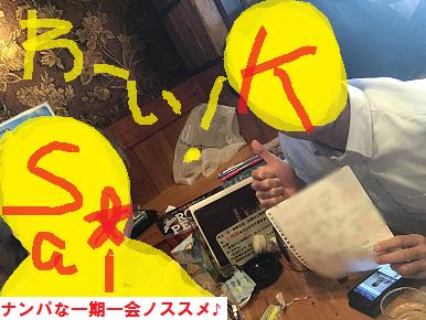 名古屋でネットナンパとナンパのコツをお勉強したブログ!19