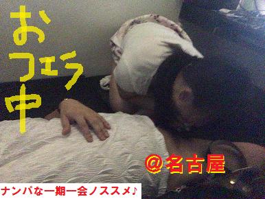 名古屋でネットナンパとナンパのコツをお勉強したブログ!22