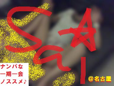 名古屋でネットナンパとナンパのコツをお勉強したブログ!21