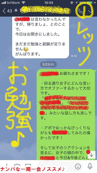 ナンパ,ネットナンパ,女にモテる方法02