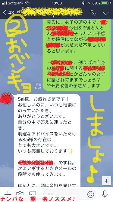 ナンパ,ネットナンパ,女にモテる方法03