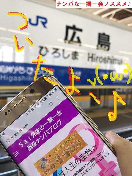 広島でネットナンパとナンパの方法を教えました!02