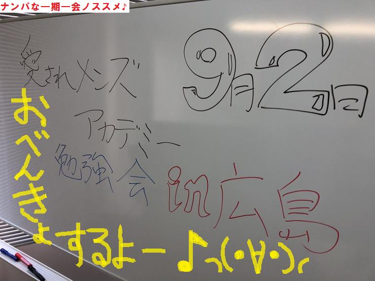 広島でネットナンパとナンパの方法を教えました!03