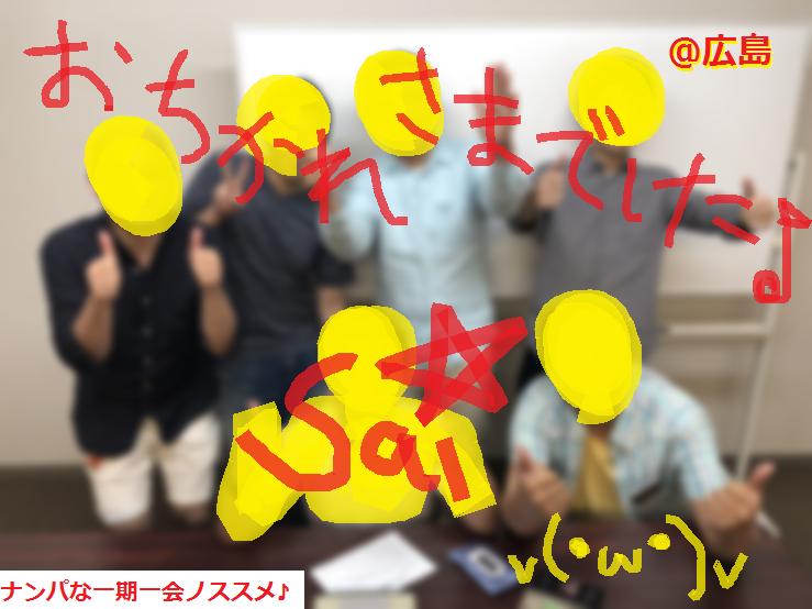 広島でネットナンパとナンパの方法を教えました!05